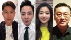 """""""평화, 새로운 시작""""…정우성·장근석·김태리, 남북정상회담 성공 개최 기원"""