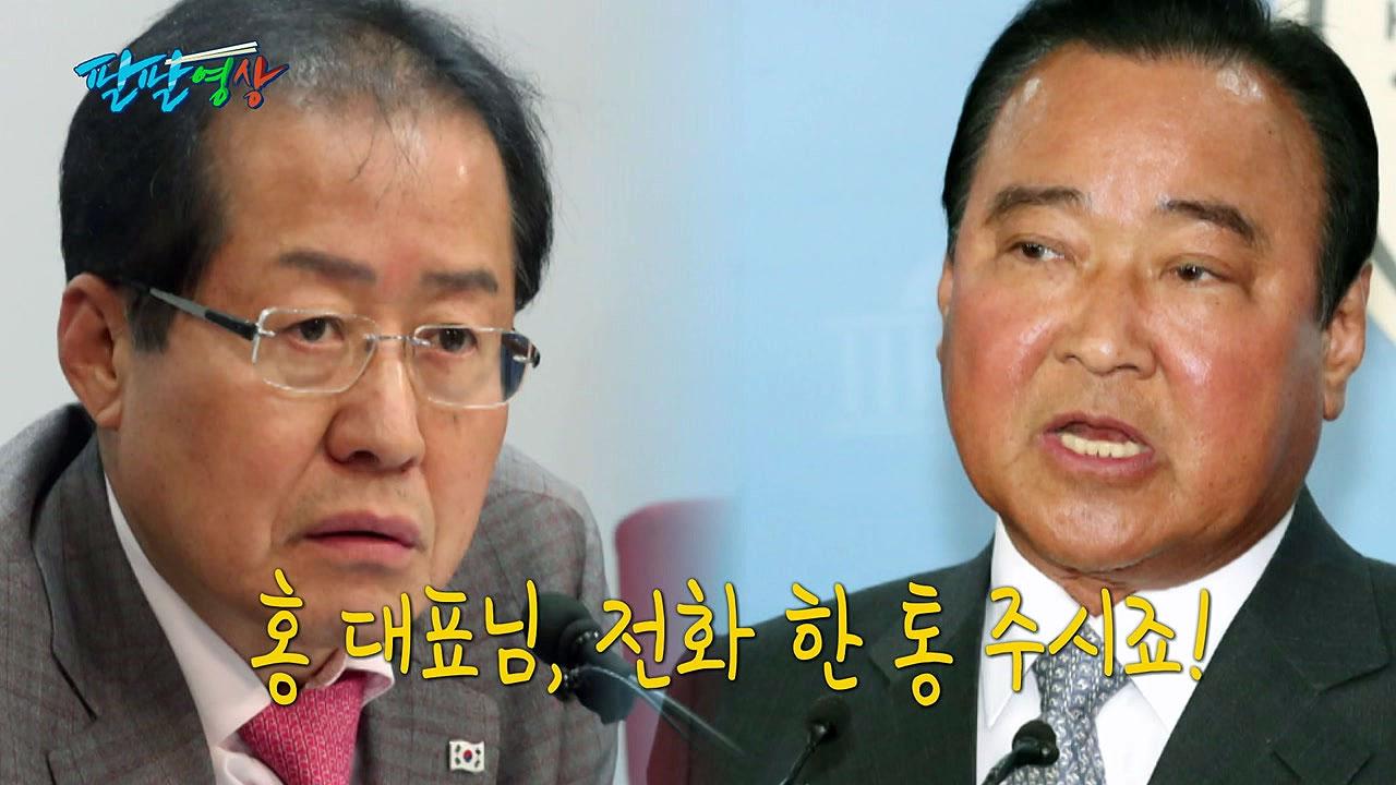 [팔팔영상] 홍준표 대표님, 이완구 전 총리에 전화 좀...