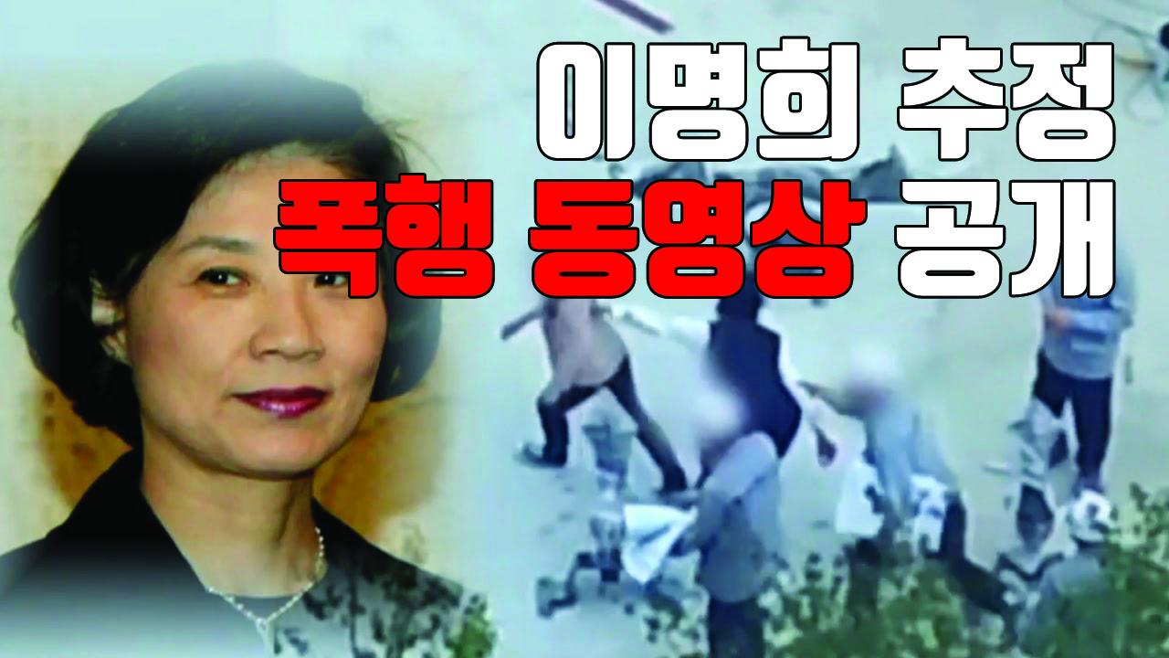 [자막뉴스] '충격'...이명희 추정 '폭행 동영상' 공개