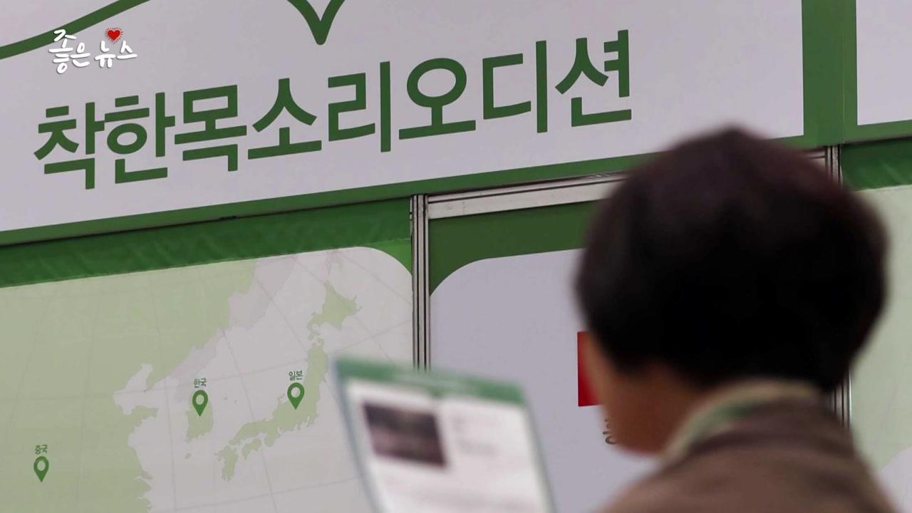 [좋은뉴스] 시각장애인 위한 '착한 목소리 페스티벌'