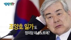 [팔팔영상] '정의당 데스노트', 이번엔 한진 조양호 일가!