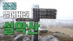 [자막뉴스] '춘사월' 설악산 대청봉에 때아닌 얼음꽃 장관