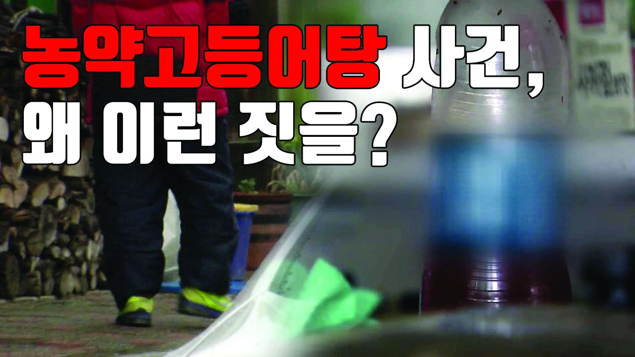 [자막뉴스] 잇따라 발생하는 농촌 독극물 사건...공동체 흔들