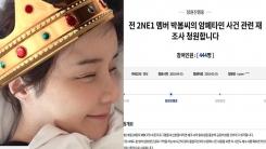 박봄, 마약 밀반입 사건 재조명에 '국민청원'까지 등장