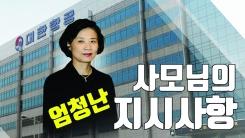 [자막뉴스] 대한항공 해외지점에 전달된 '사모님 지시사항'?