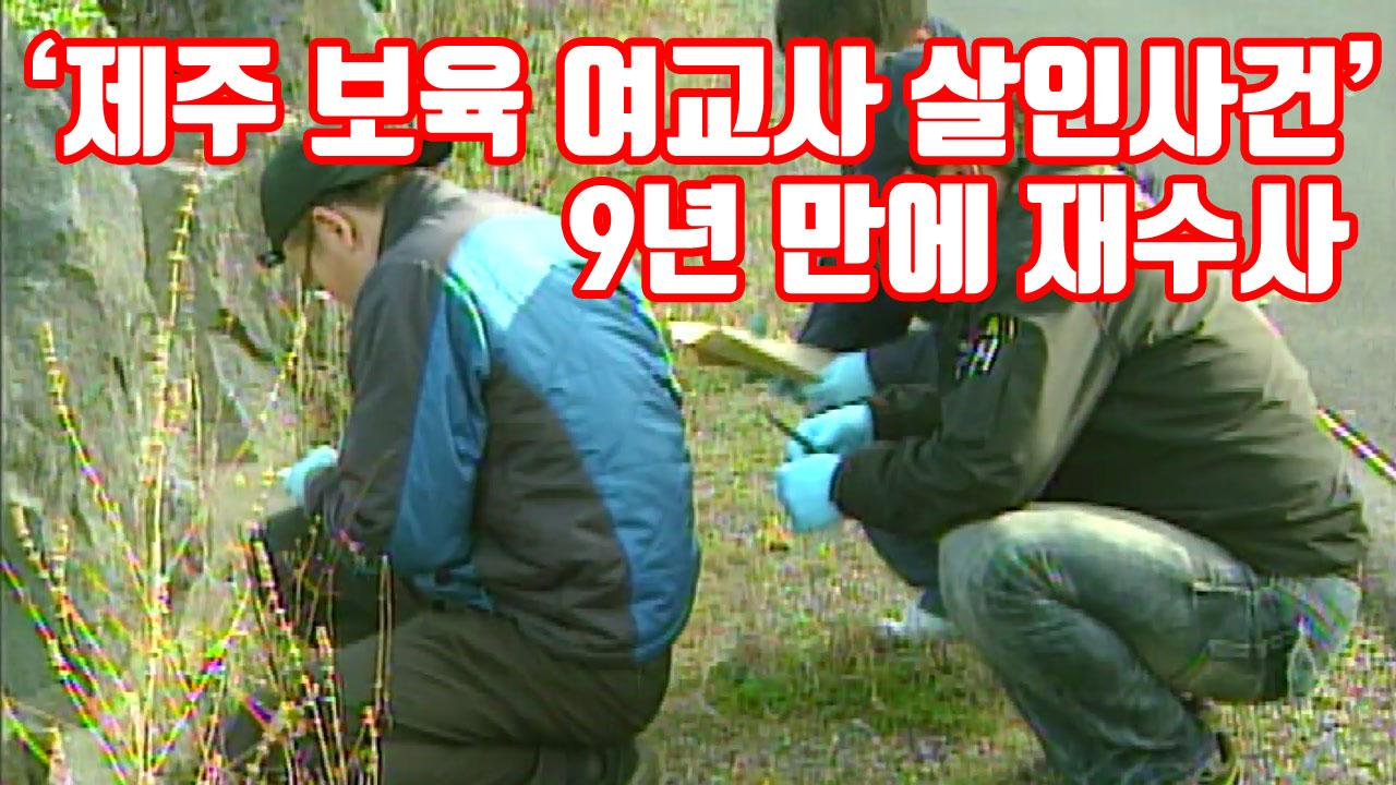[자막뉴스] 제주 보육 여교사 살인사건 9년 만에 재수사