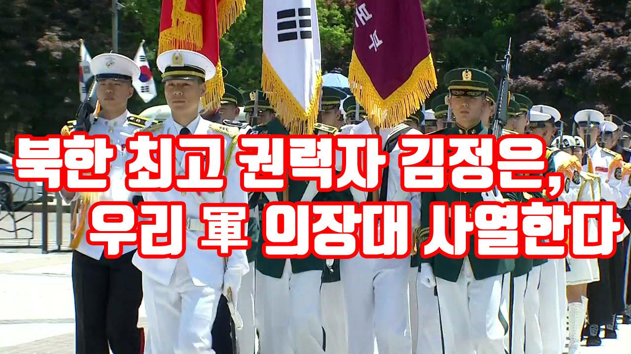 [자막뉴스] 북한 최고 권력자 김정은, 우리 軍 의장대 사열한다
