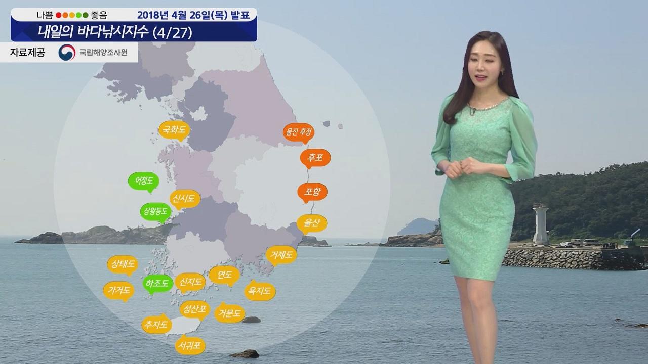 [내일의 바다낚시지수] 4월27일 동해 남해 일부 강한 바람 영향 서해안 출조 무난할 듯