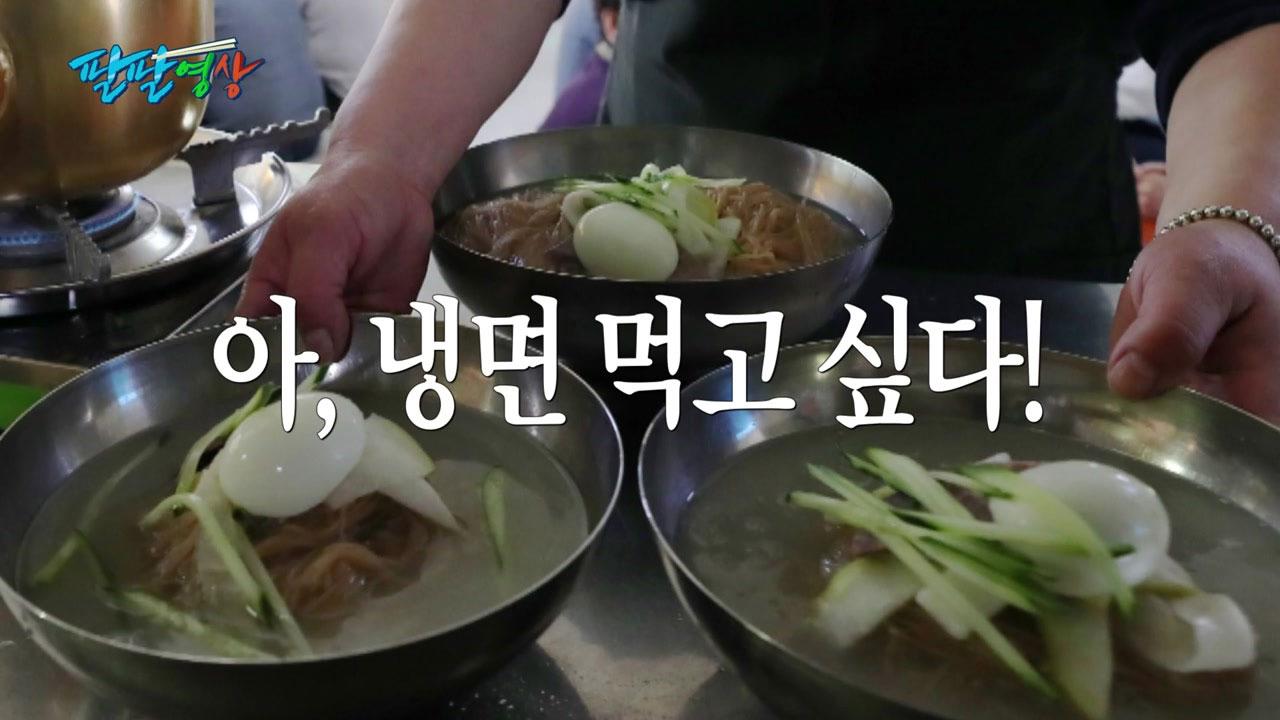 """[팔팔영상] """"평양냉면 먹고 싶다"""""""