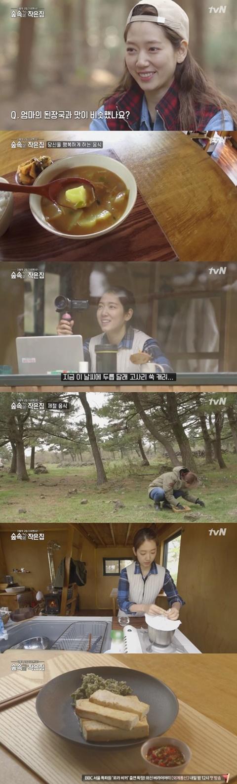 못하는 게 뭐니?...'숲속집' 박신혜, 이번엔 만능 살림꾼