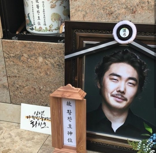 배우 황찬호, 심장마비로 사망 뒤늦게 알려져...향년 32세