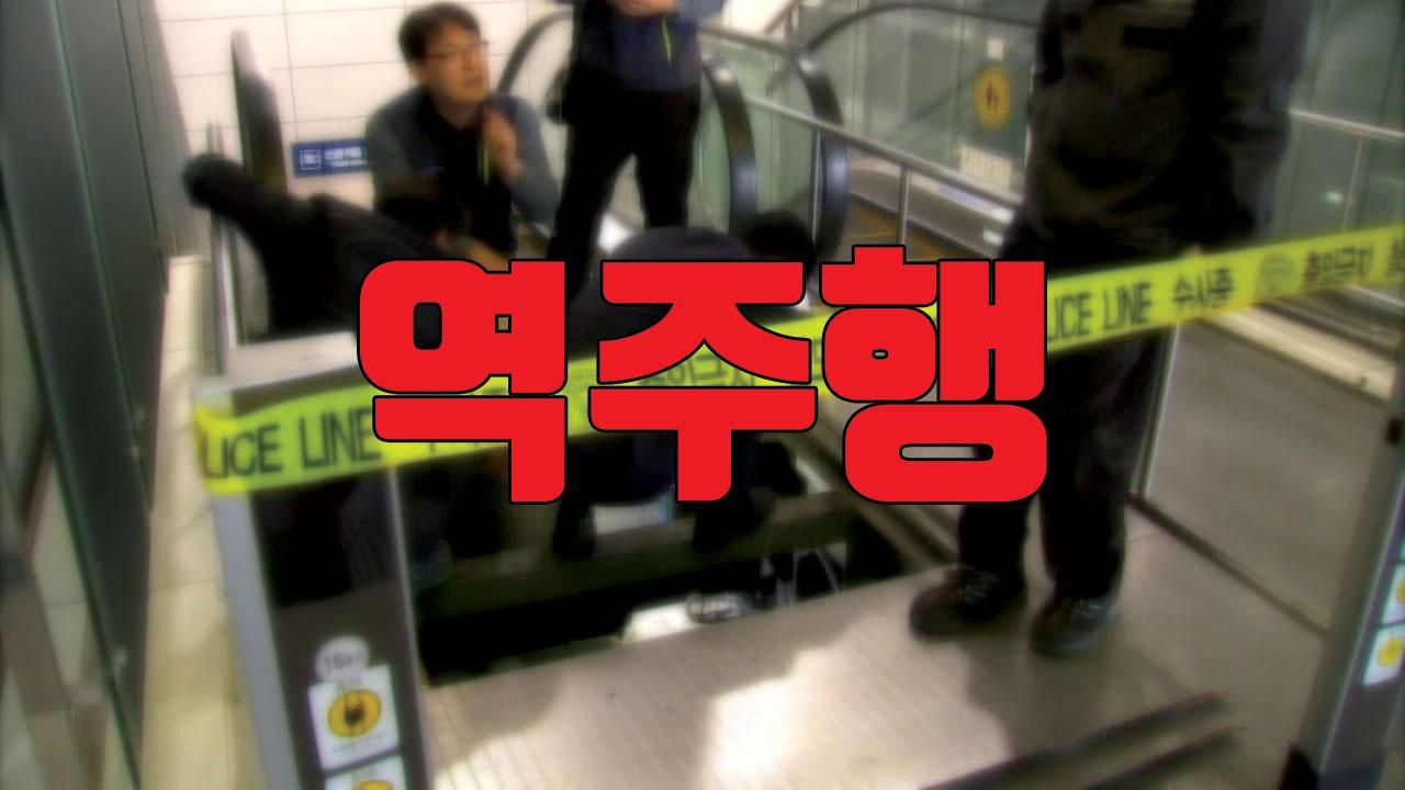 [자막뉴스] 대전역 에스컬레이터 '아찔한 역주행'