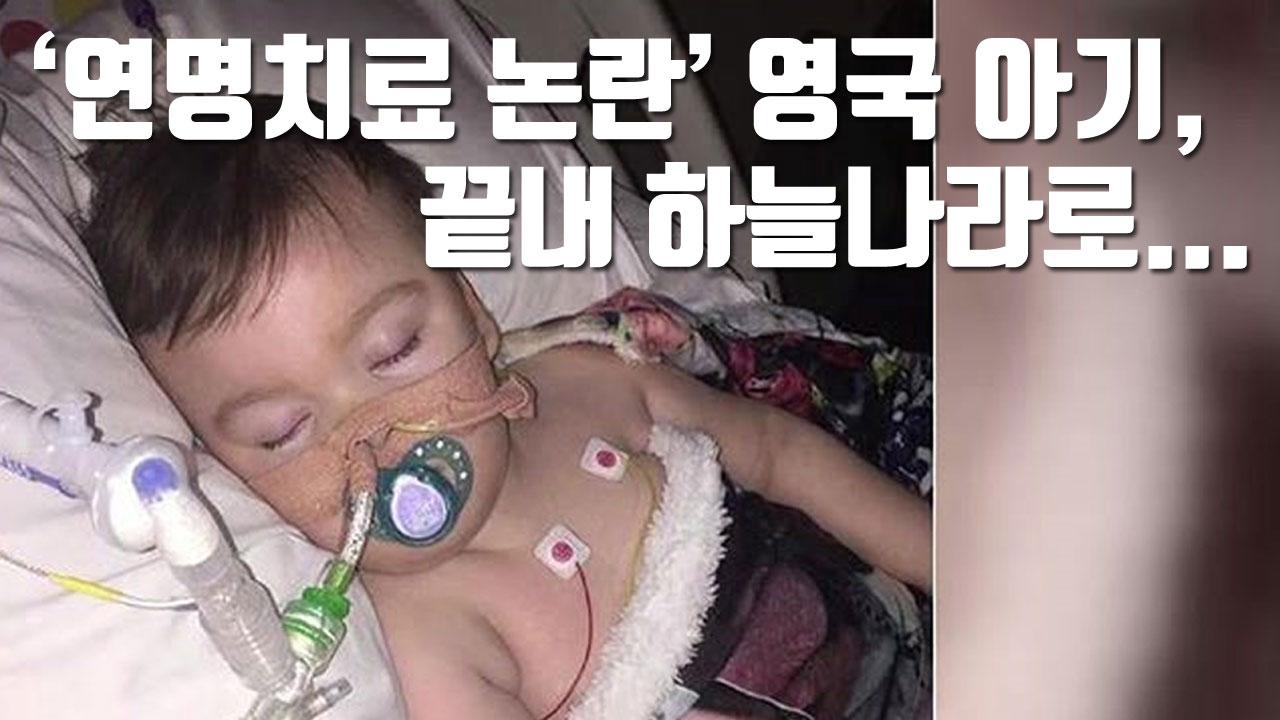 [자막뉴스] '연명치료 논란' 영국 아기, 끝내 하늘나라로...