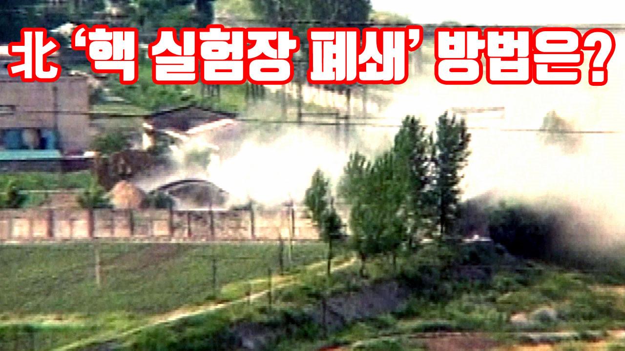 [자막뉴스] 北 '핵 실험장 폐쇄' 방법은?