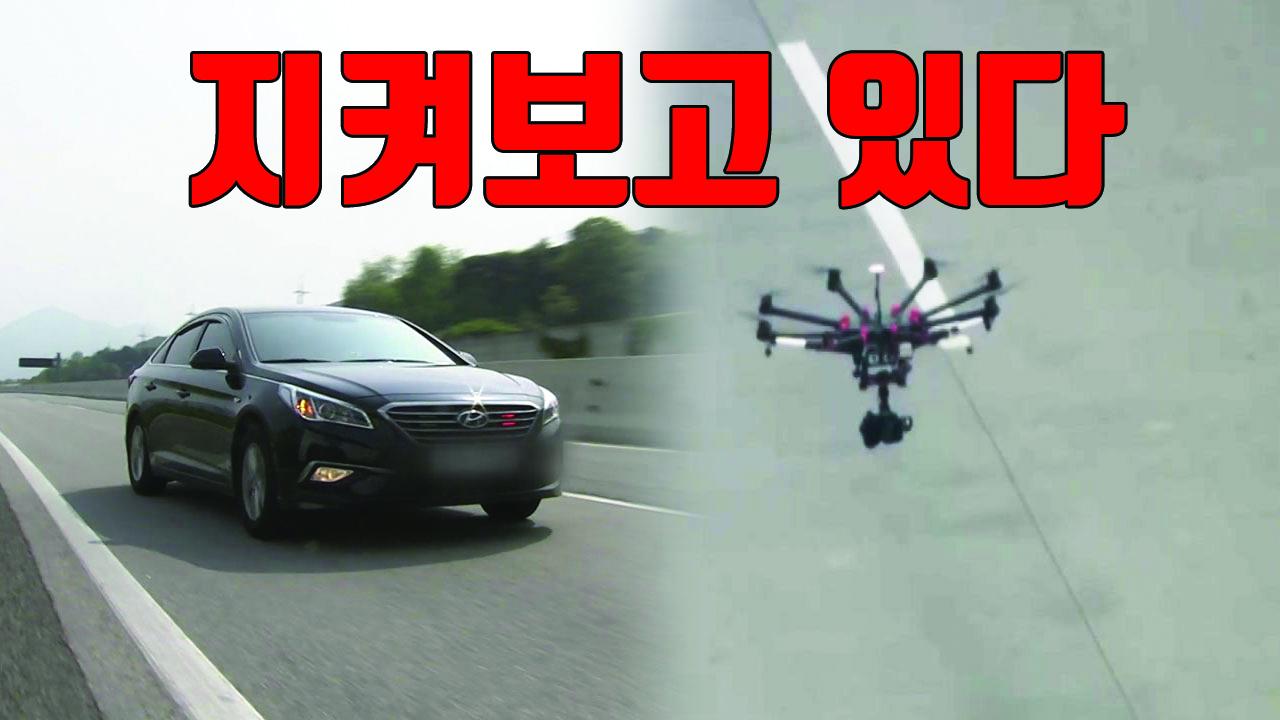 [자막뉴스] 난폭운전, 이제 하늘에서 보고 땅에서 잡는다