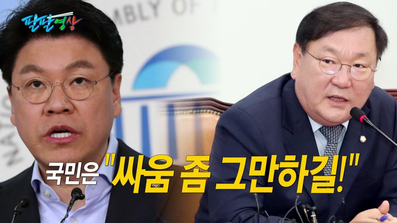 """[팔팔영상] """"김정은 대변인!"""" vs """"덜 떨어진 소리!"""""""