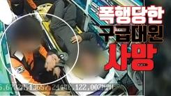 [자막뉴스] 취객에게 폭행 당한 여성 구급대원, 끝내 숨져