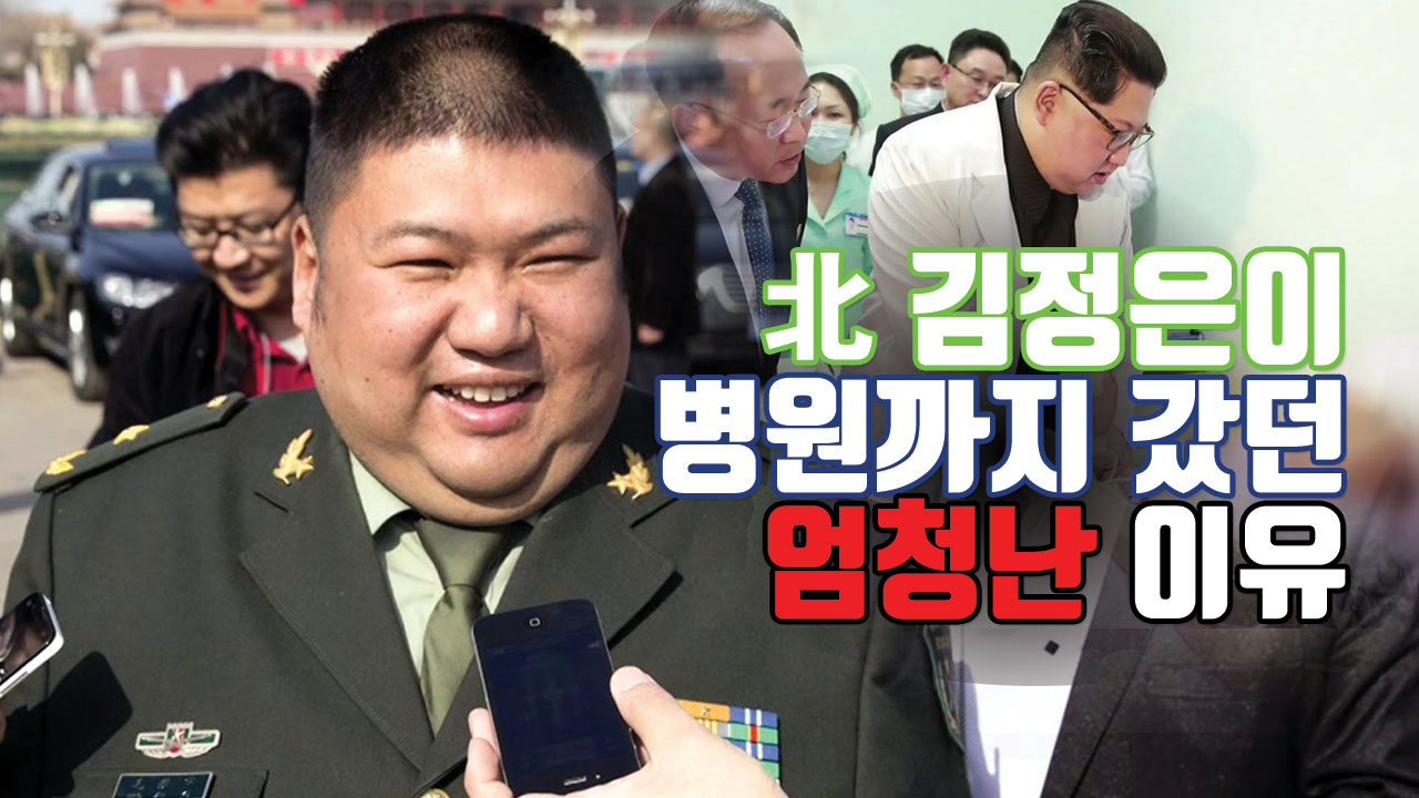 [자막뉴스] 北 교통사고에서 마오쩌둥 친손자 사망?