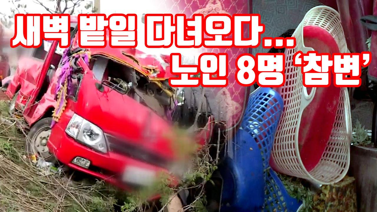 [자막뉴스] 영암 버스사고, 새벽 밭일 다녀오다...노인 8명 '참변'