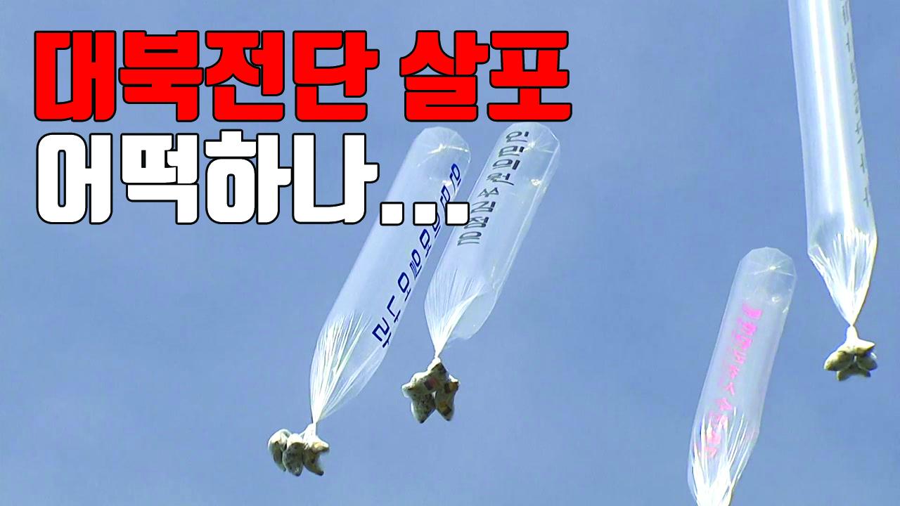 """[자막뉴스] 대북단체 """"전단 살포 계속""""...정부, 대책 고심"""