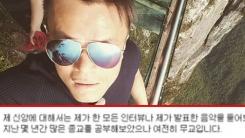 '구원파 논란' 박진영, 수필집 통해 밝혔던 종교관 재조명