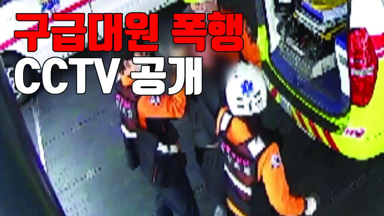 [자막뉴스] 뇌출혈로 숨진 구급대원 폭행 CCTV 공개...'충격'