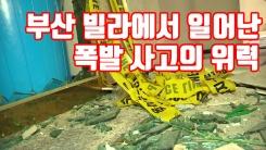 [자막뉴스] 부산 빌라에서 일어난 폭발 사고의 위력