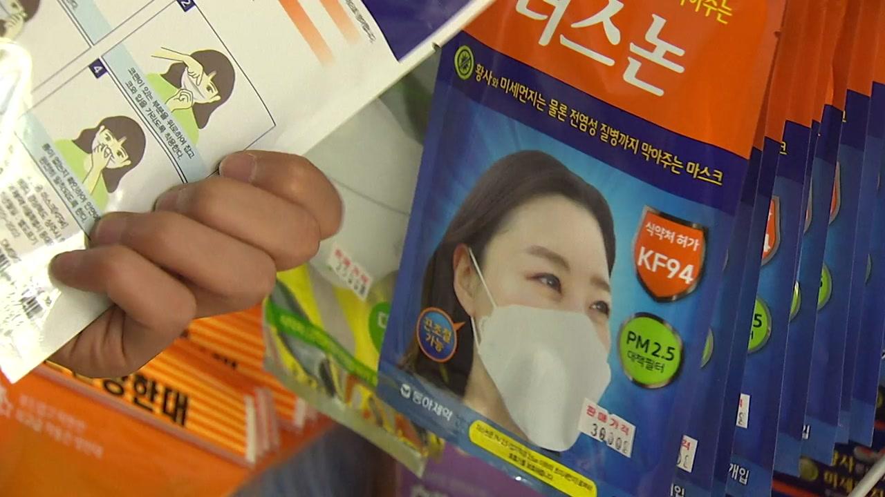 호흡기 질환자·영유아...'미세먼지 마스크' 알고 쓰자!