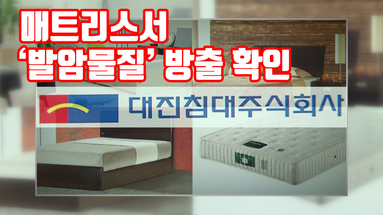 """[자막뉴스] """"설마 내 침대도?""""...매트리스서 '발암물질' 방출 확인"""