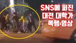 [자막뉴스] SNS에 퍼진 대전 대학가 폭행 영상