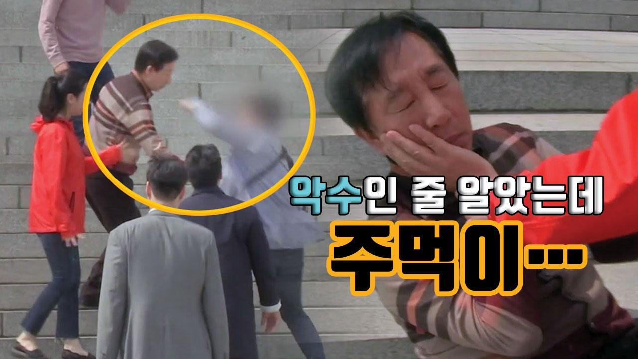 [자막뉴스] '단식' 김성태에게 악수하듯 다가오더니 '주먹질'
