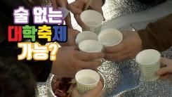 [자막뉴스] 대학 축제 때 '술·주점' 없어진다?