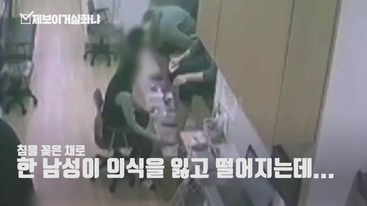 [영상] 침 맞다가 쓰러진 환자 방치한 한의원