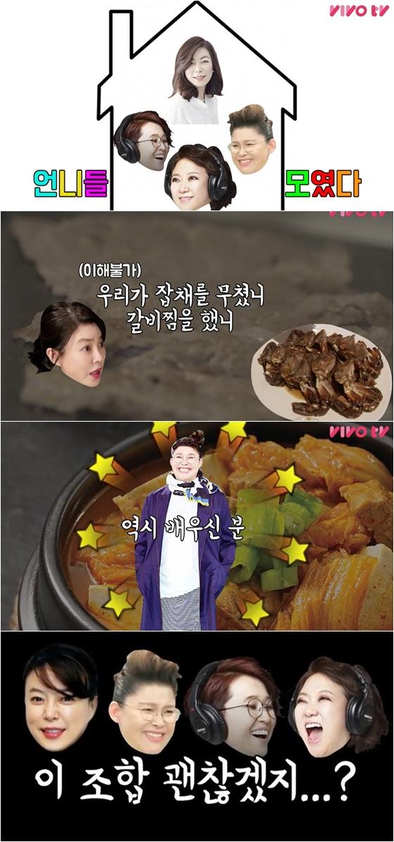 이영자X최화정X송은이X김숙, 어벤져스 뭉쳤다...新예능 제작