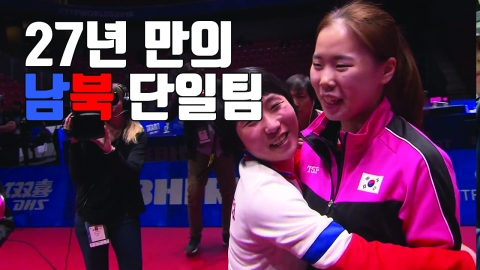단일팀, 행복한 시상식...남자대표팀도 동메달