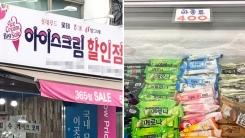 [해보니 시리즈 29] 아이스크림 할인점 가보니, 도대체 진짜 가격은?