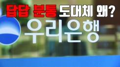 [자막뉴스] 우리은행 전산망 교체한 첫날 오류 발생...왜?