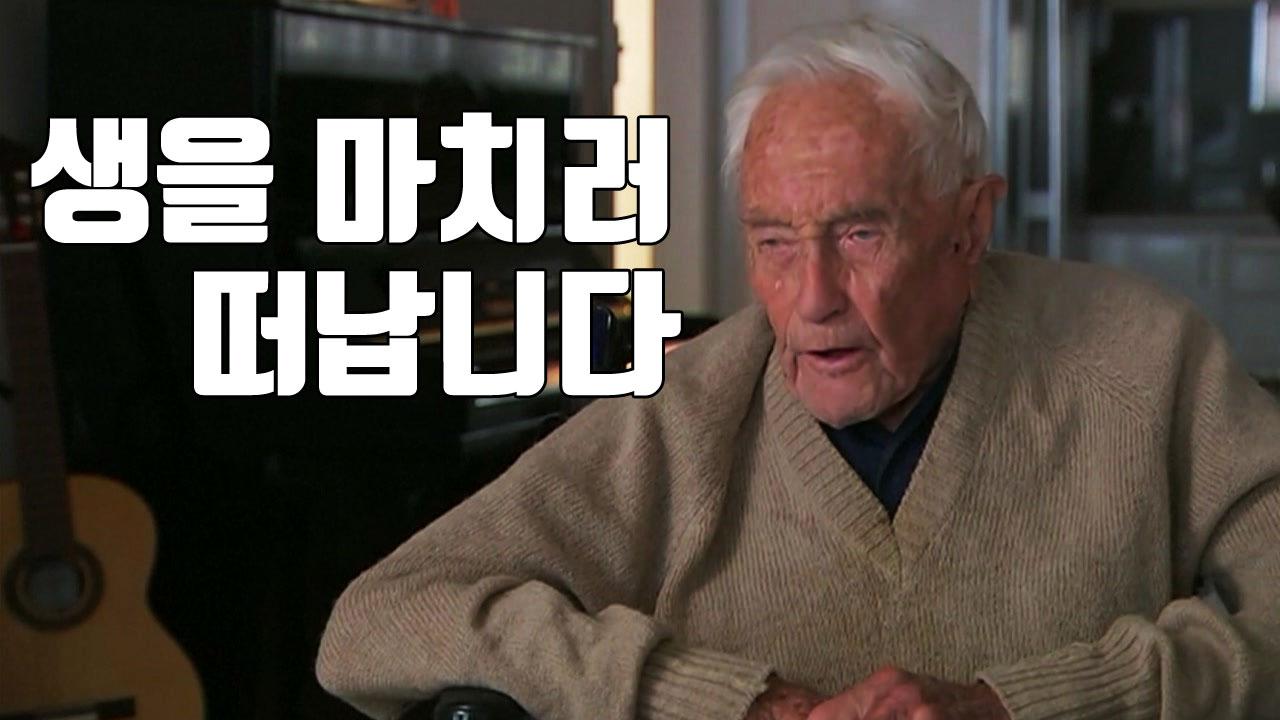 [자막뉴스] 안락사를 위해...104세 과학자의 긴 여정