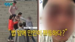 [팔팔영상] 김성태 폭행 '신속 구속' vs 광주폭행 '일부만 구속'