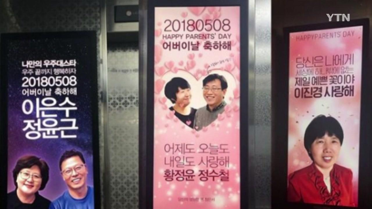 [좋은뉴스] 뜻깊은 광고...'내 생애 최초의 아이돌'