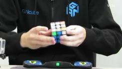 '4.22초 만에'...'큐브 맞추기' 세계 신기록