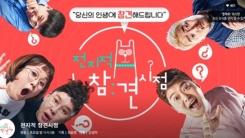 """'전참시' 논란 속 진상조사위원회 구성 """"MBC 역사상 처음"""""""
