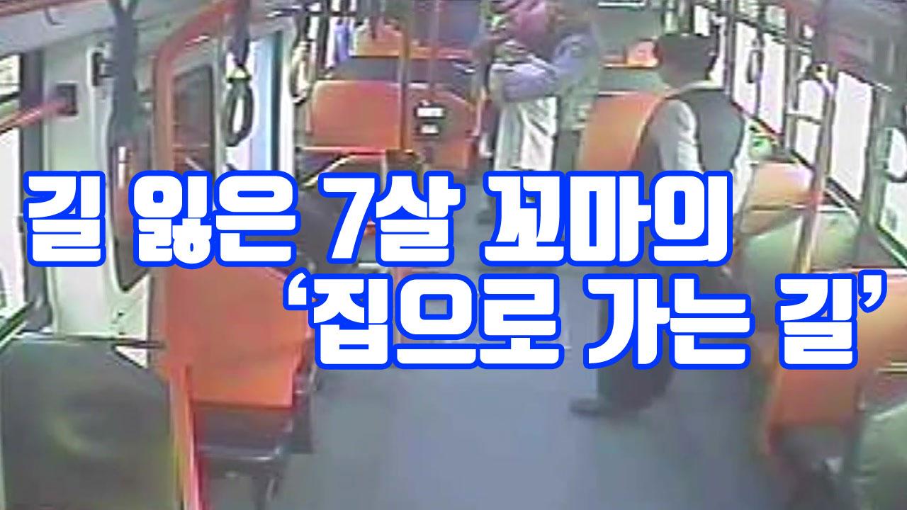 [자막뉴스] 길 잃은 7살 꼬마의 '집으로 가는 길'