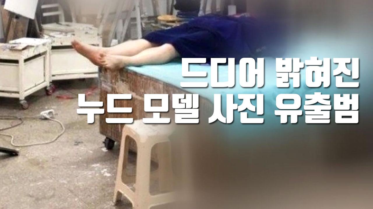 [자막뉴스] 드디어 밝혀진 홍대 누드모델 사진 유출범