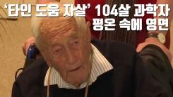 [자막뉴스] '타인 도움 자살' 104살 과학자, 평온 속에 영면