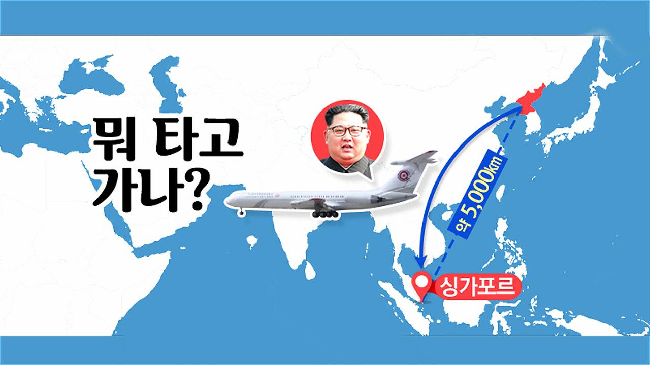 김정은 위원장, 북미 회담에 뭘 타고 갈까?