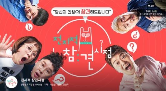 """MBC """"'전참시' 진상조사 세월호 유족 참여...단톡방 언급無""""(공식)"""