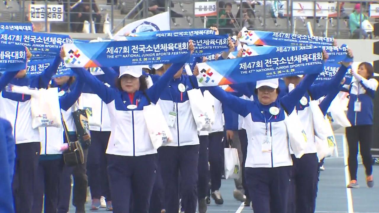 전국생활체육대축전 개막...충남에서 나흘간 열전