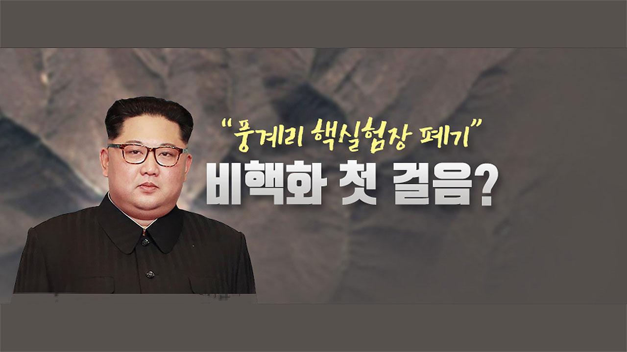 [뉴스앤이슈] 북핵 폐기를 향한 마지막 쟁점들