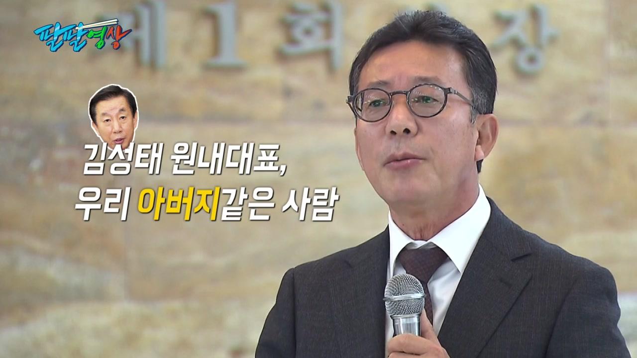 """[팔팔영상] """"김성태, 아버지같은 사람...왜 울 아버지 욕해?"""""""